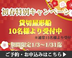 2017新春特別キャンペーン