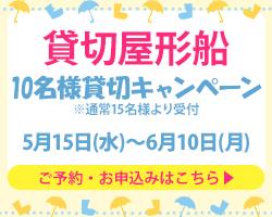 2019年梅雨どきおでかけキャンペーン