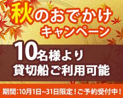 秋のおでかけキャンペーン2019