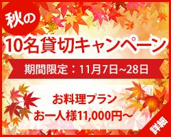 秋の10名貸切キャンペーン2019