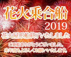 花火大会屋形船2019