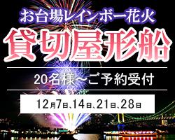 お台場レインボー花火2019≪屋形船≫