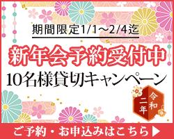 2020新年会★10名貸切キャンペーン≫