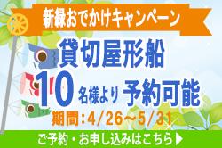春の新緑おでかけキャンペーン2017