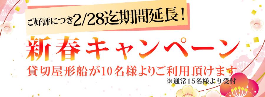 2019新春キャンペーンページメイン