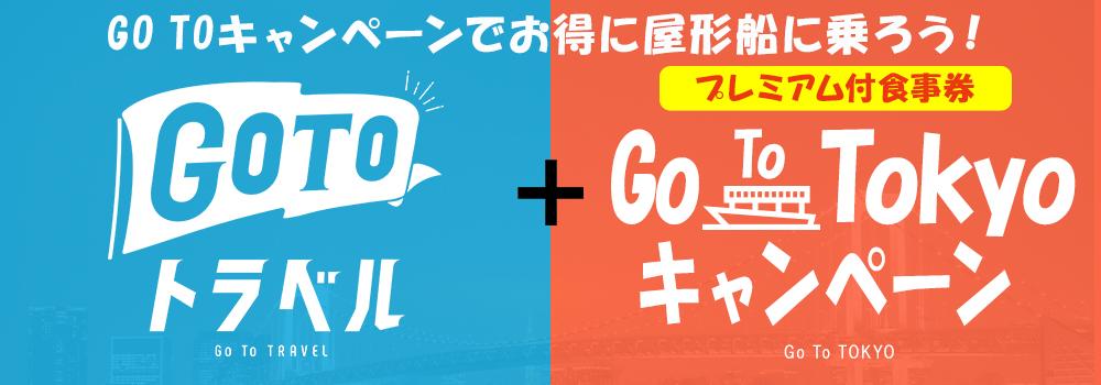 GOTOキャンペーンメイン画像