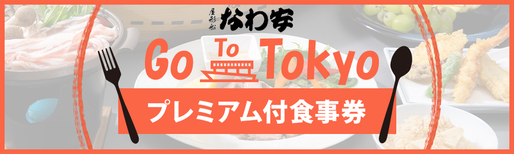 Go To Eat Tokyo プレミアム付食事券