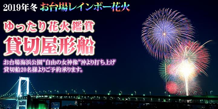 お台場レインボー花火2019メイン画像