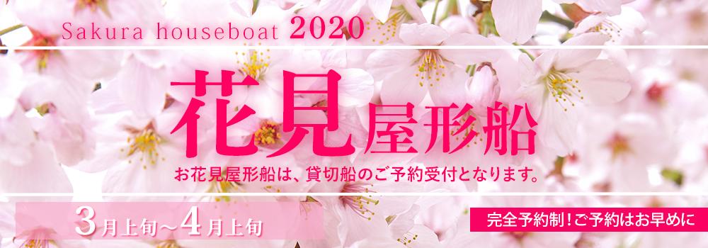 花見屋形船2020メイン画像
