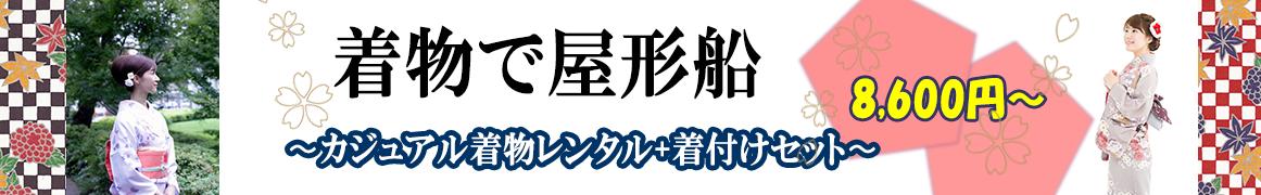 img_yukata