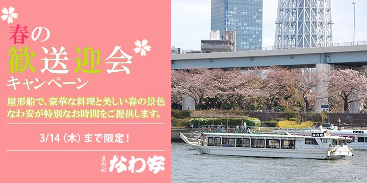 春の歓送迎会キャンペーン