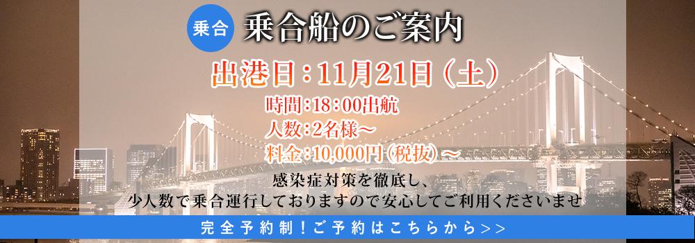 乗合船11/21バナー