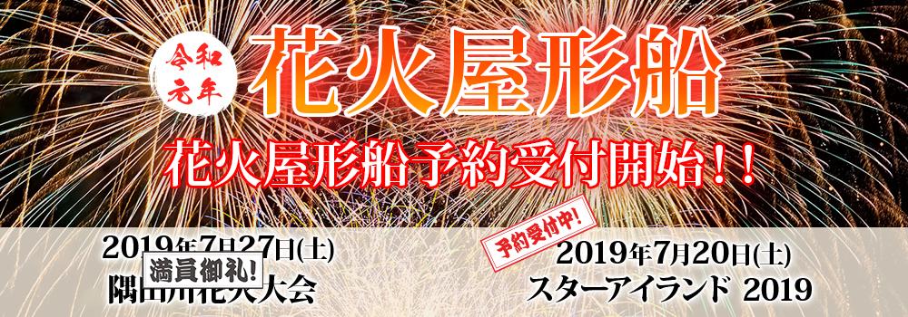 花火屋形船2019TOP画像