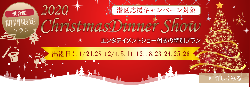 2020 Xmas Dinner エンタテイメントメインバナー
